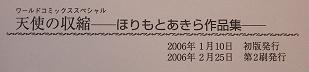 20060317-01